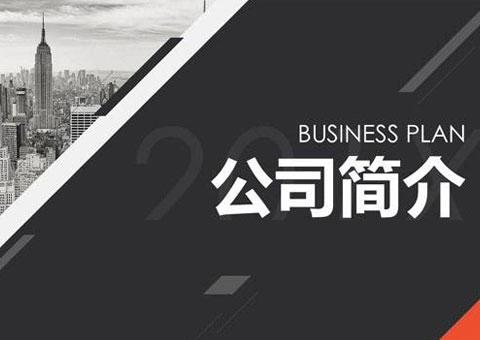 吉林省知恩天成餐飲管理有限公司公司簡介